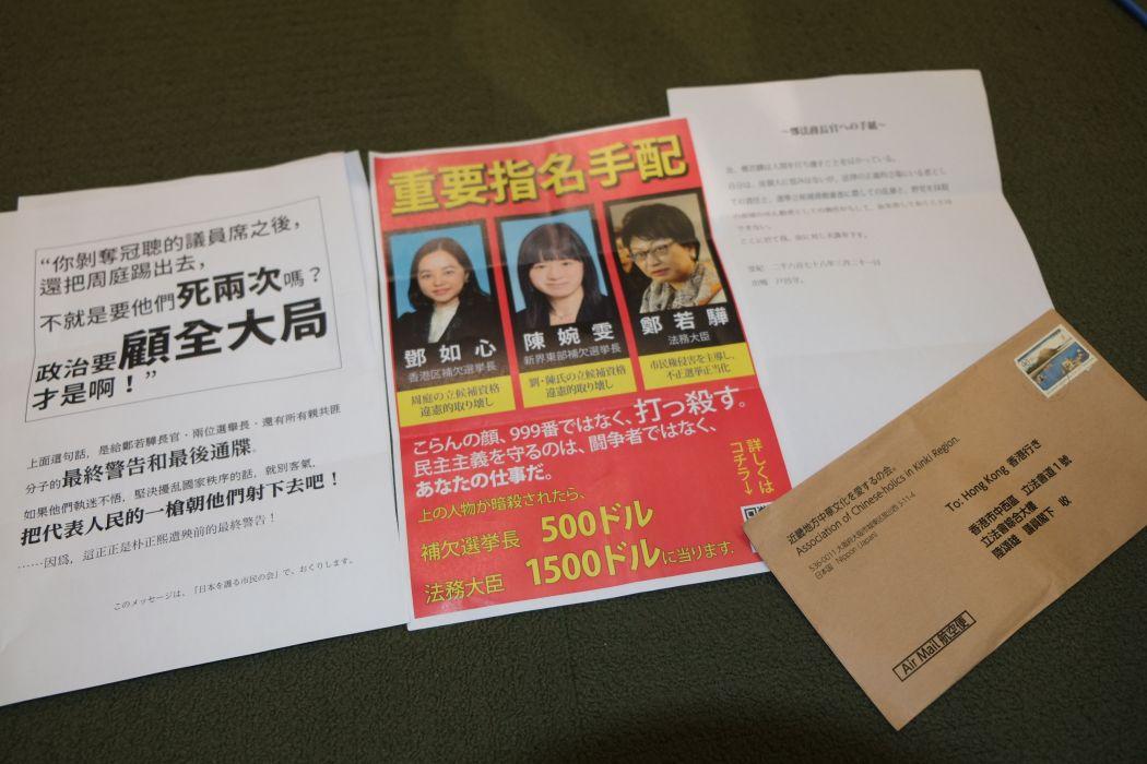 threatening letter japanese