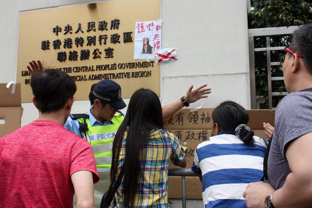 benny tai free speech liaison office protest