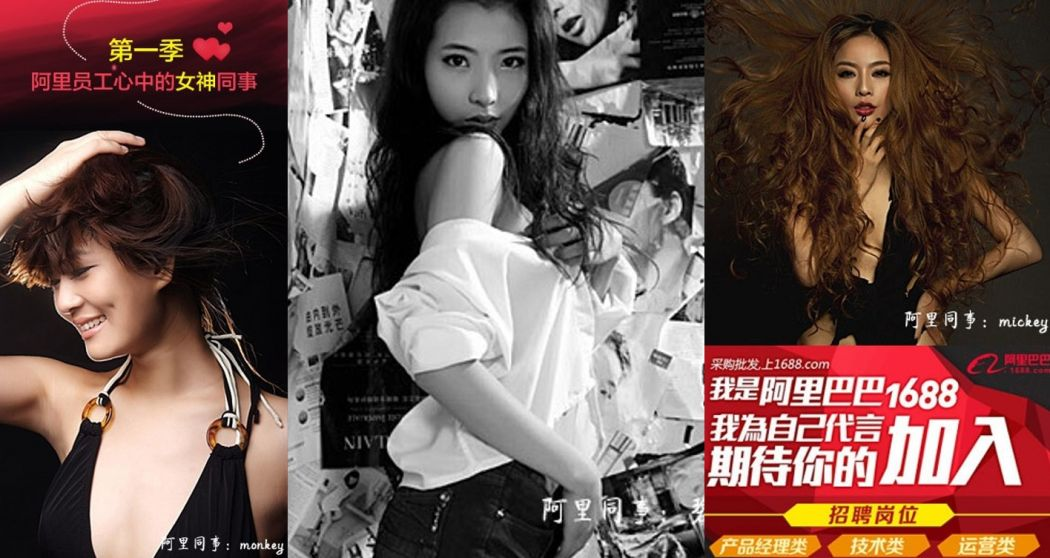 Alibaba, Baidu, Tencent and Huawei accused of sexist advertising practices in China
