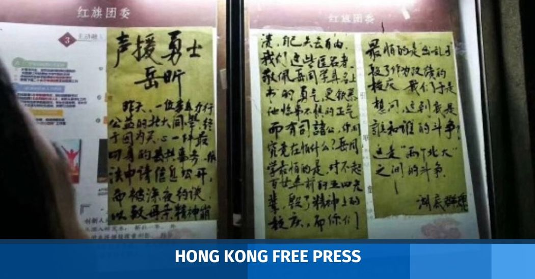 yue xin peking university