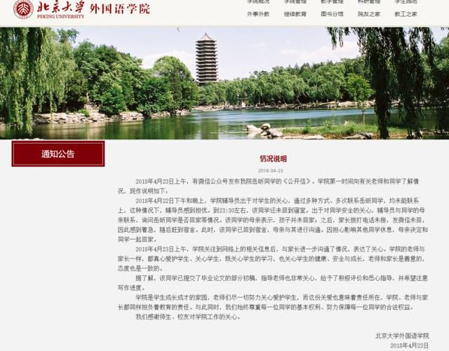 peking university yue xin