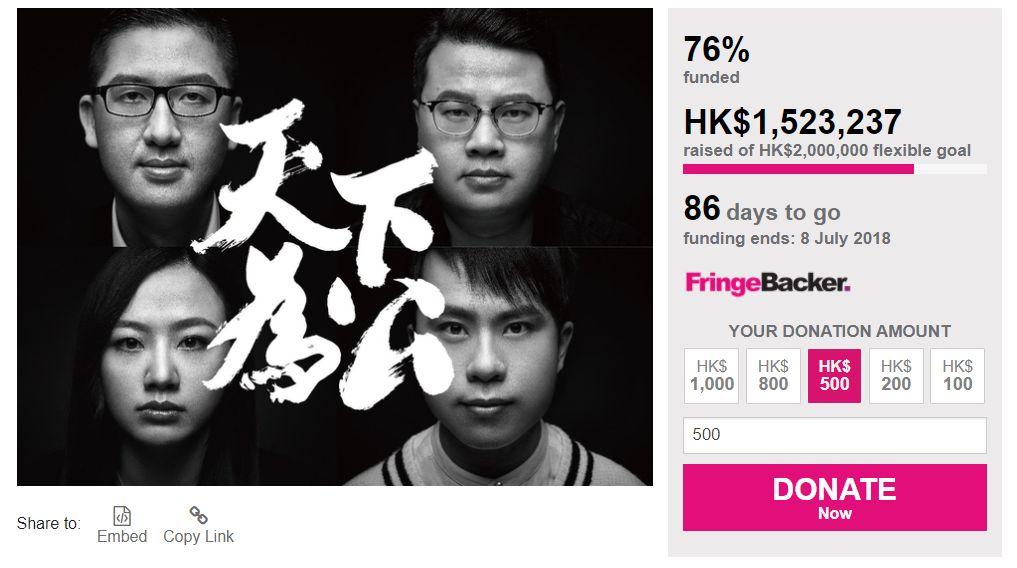 ugl cy leung crowdfunding