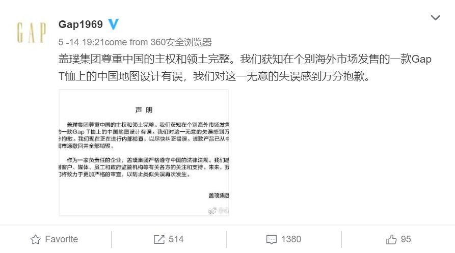 gap china apology