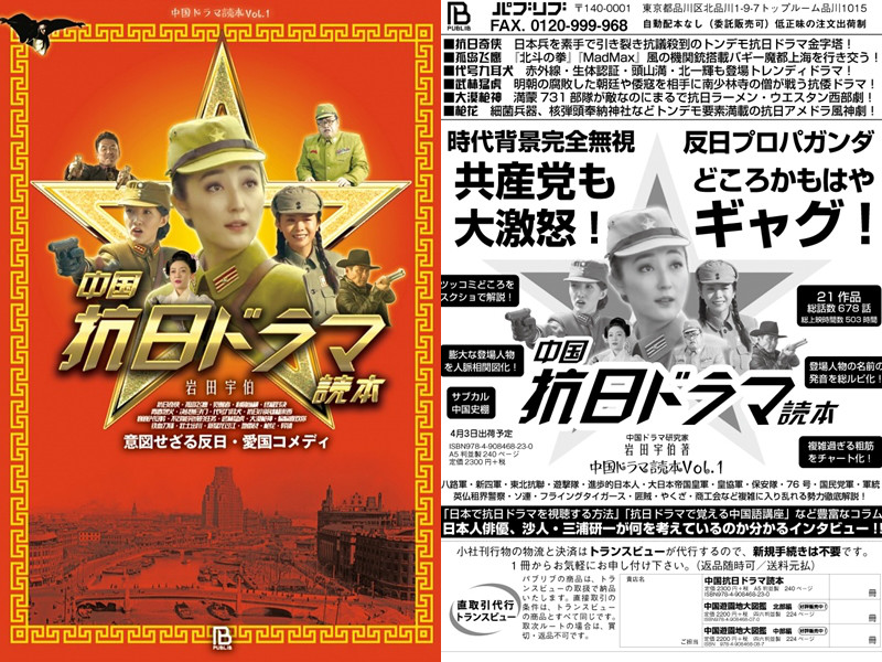 Patriotic comedies? Japanese author compiles an