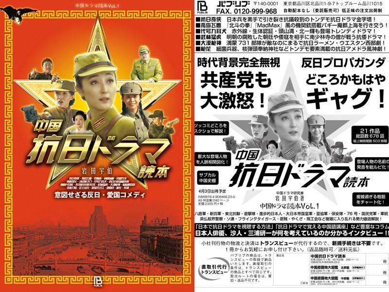 Anti-Japanese Drama
