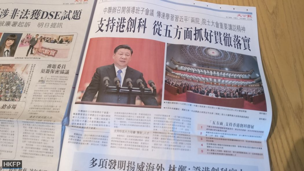 Ta Kung Pao Front Page June 5 2018