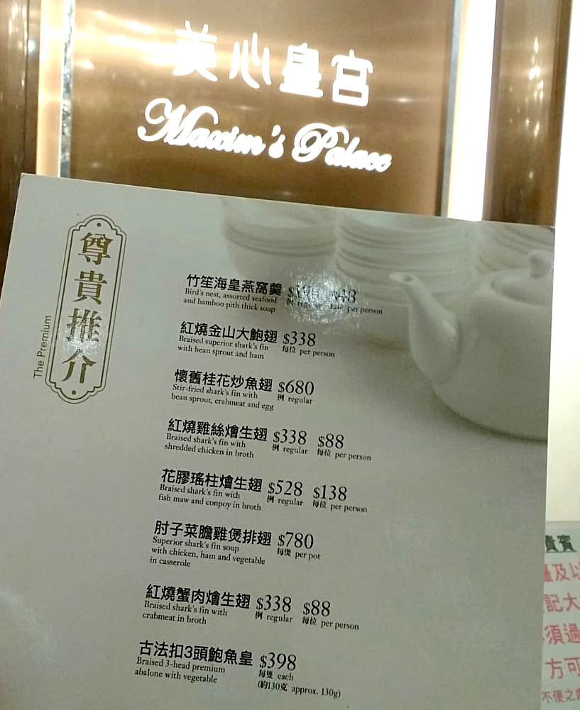 Maxim shark fin menu