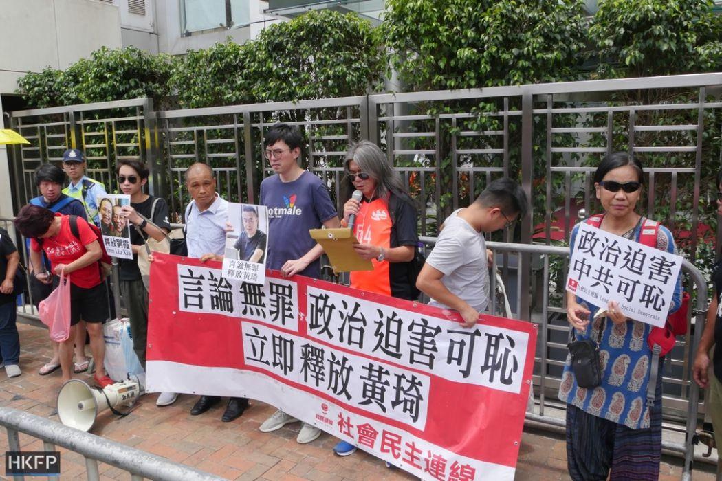 Avery Ng, Leung Kwok-Hung, Raphael Wong, Huang Qi liason office