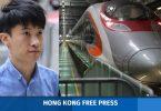 Baggio Leung rail
