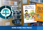 equal opportunities commission EOC public library LGBTQ childrens books