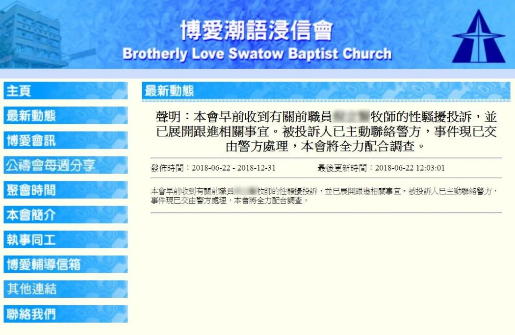 Brotherly Love Swatow Baptist Church statement 22/6/2018
