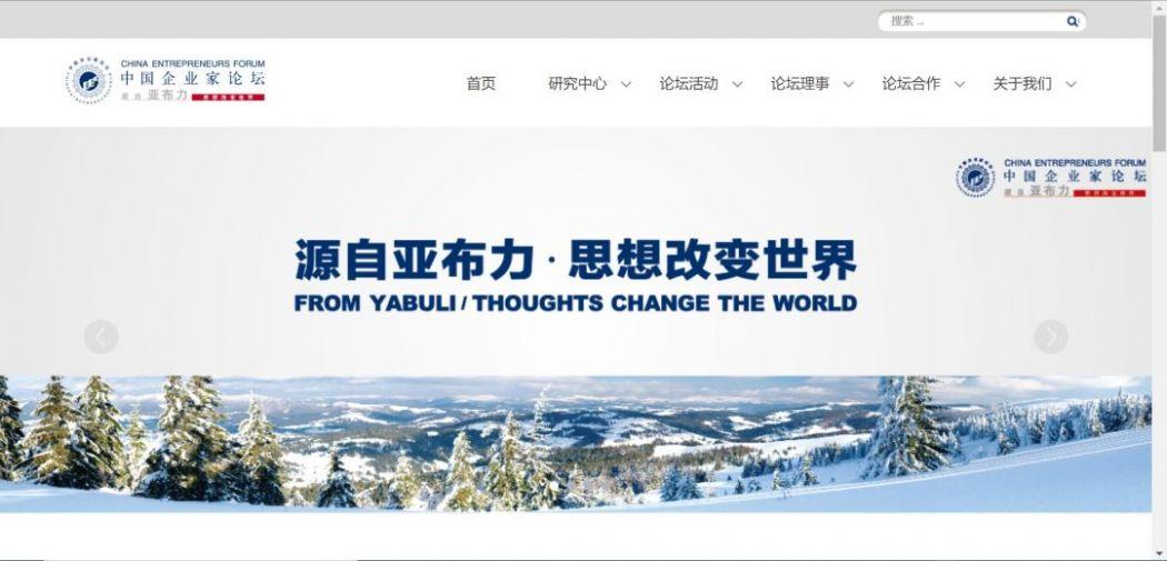 Yabuli Youth Form China Entrepreneurs Forum