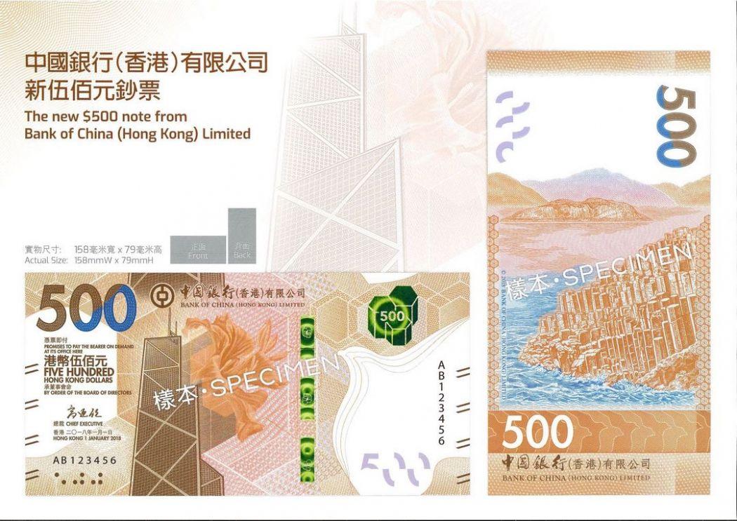 hong kong new banknotes