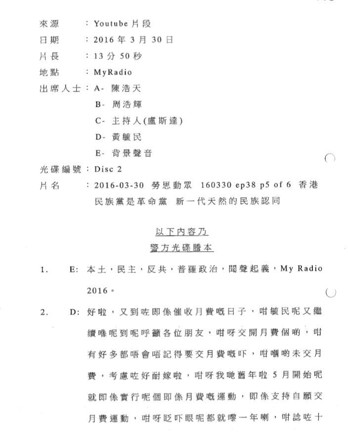 HKNP transcript