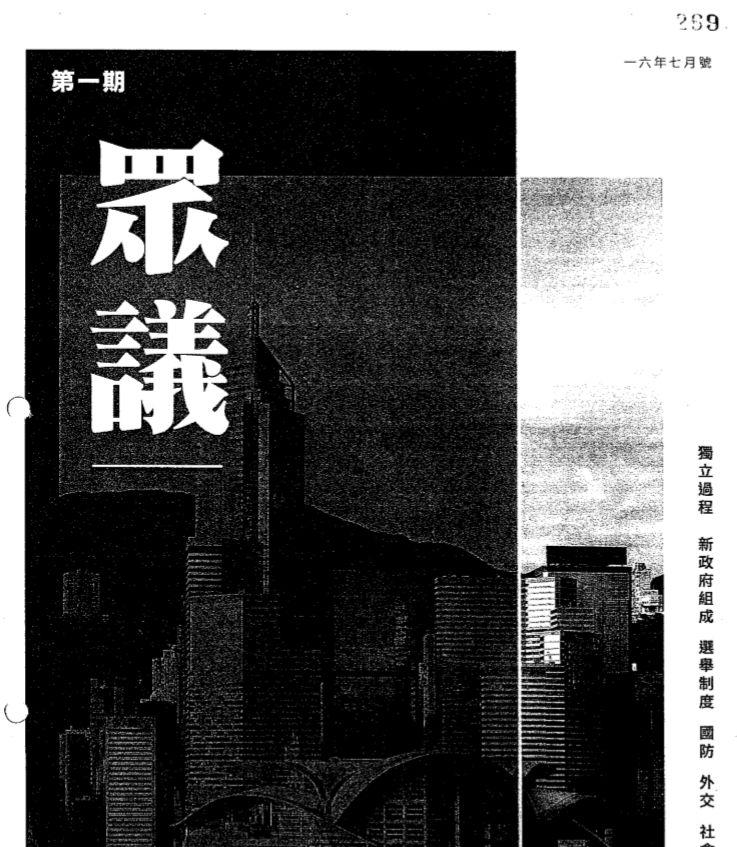 HKNP publication