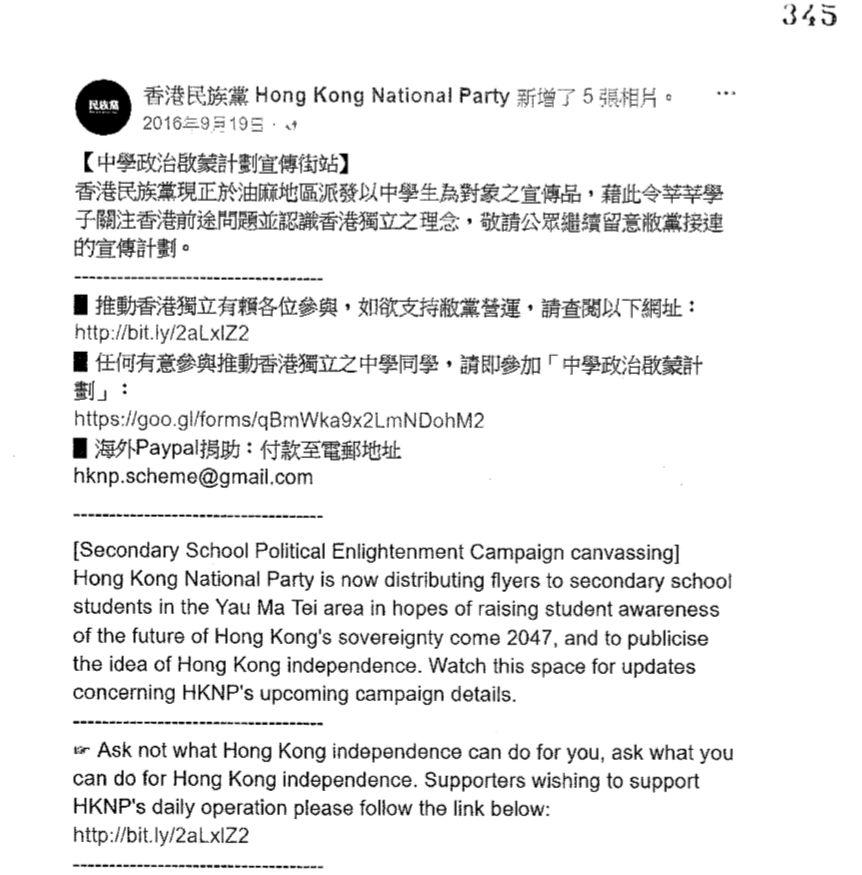 HKNP facebook post