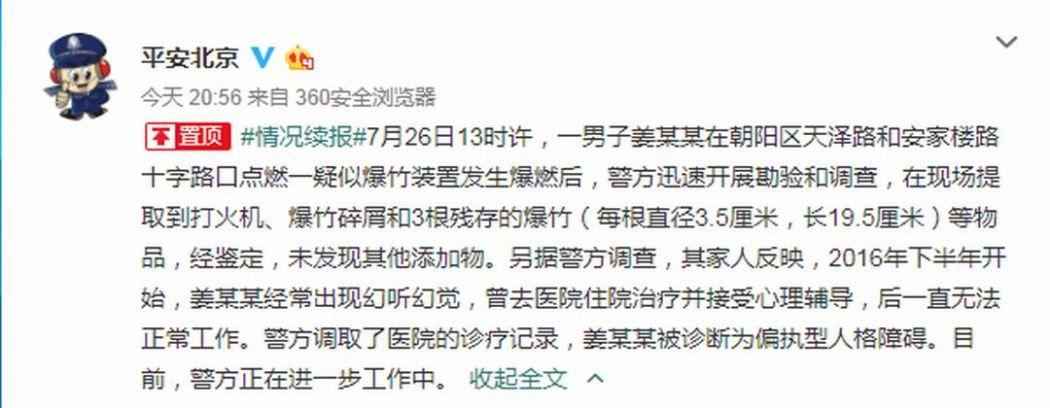 Beijing police weibo us embassy explosion
