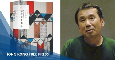 Haruki Murakami Obscene Articles Tribunal