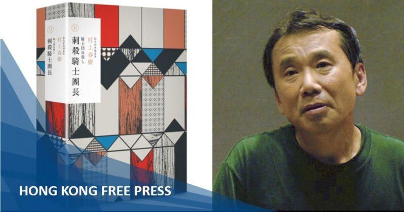 Haruki Murakami Obscene Articles Tribunal