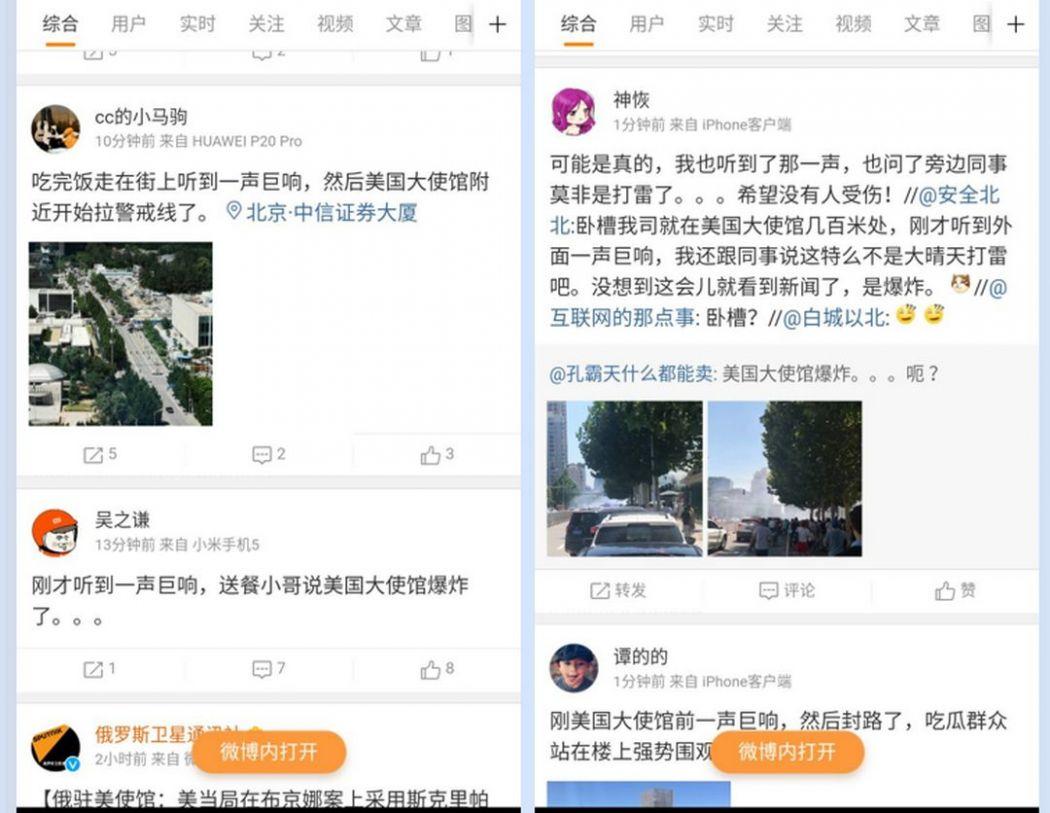 Beijing explosion Weibo post