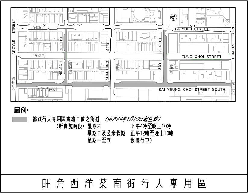 Mong Kok Sai Yeung Choi street pedestrian zone