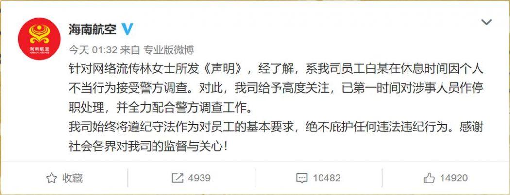 Hainan Airlines Weibo statement