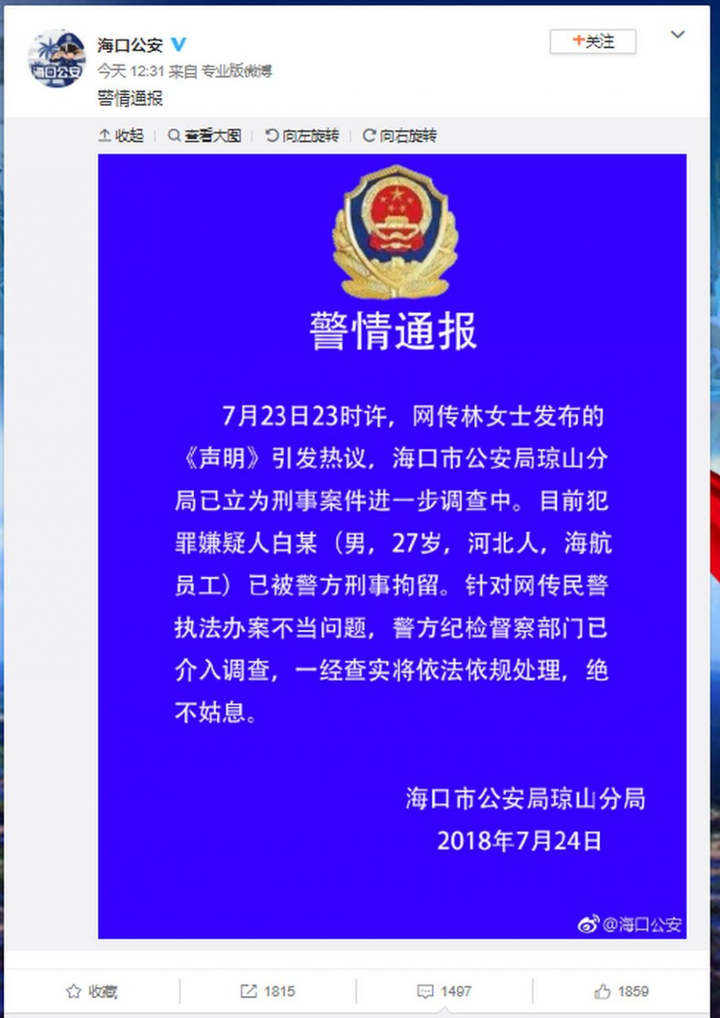 Haikou police statement