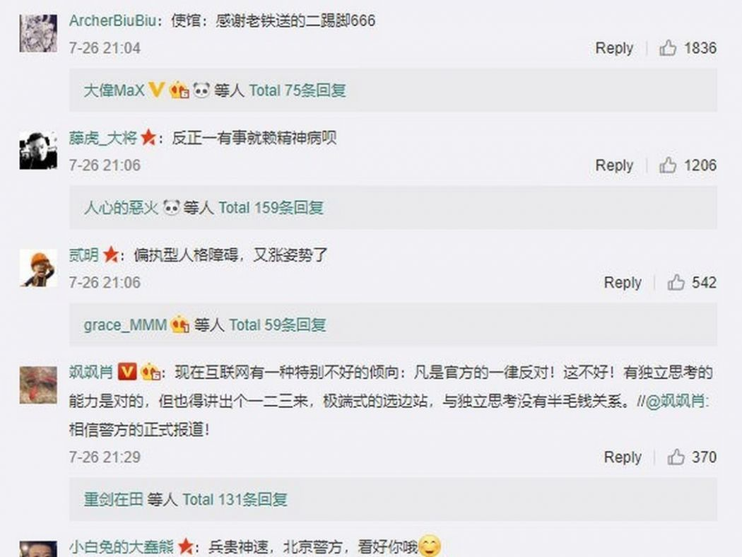 Comments weibo beijing explosion