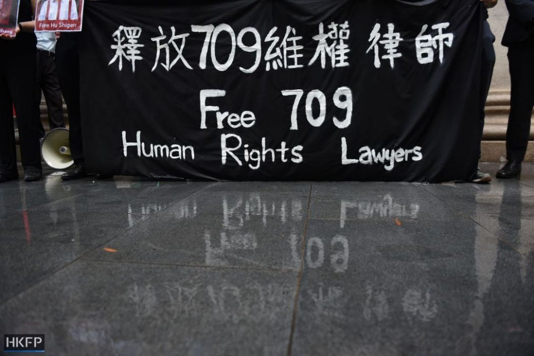 709 crackdown anniversary lawyers protest