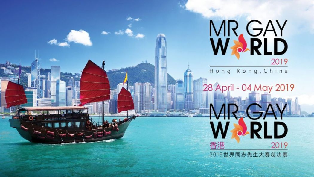 Mr Gay World Hong Kong