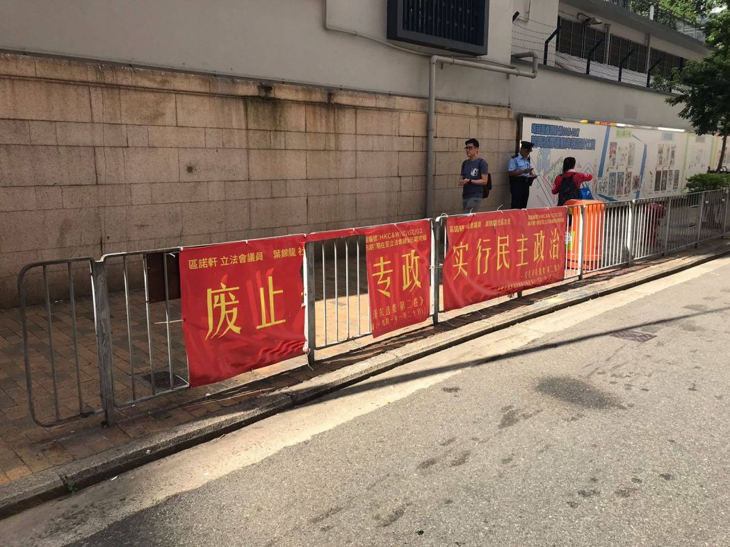 Sam Yip Liaison Office Mao Zedong banners