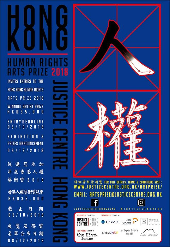Justice Centre Hong Kong Human Rights Prize 2018