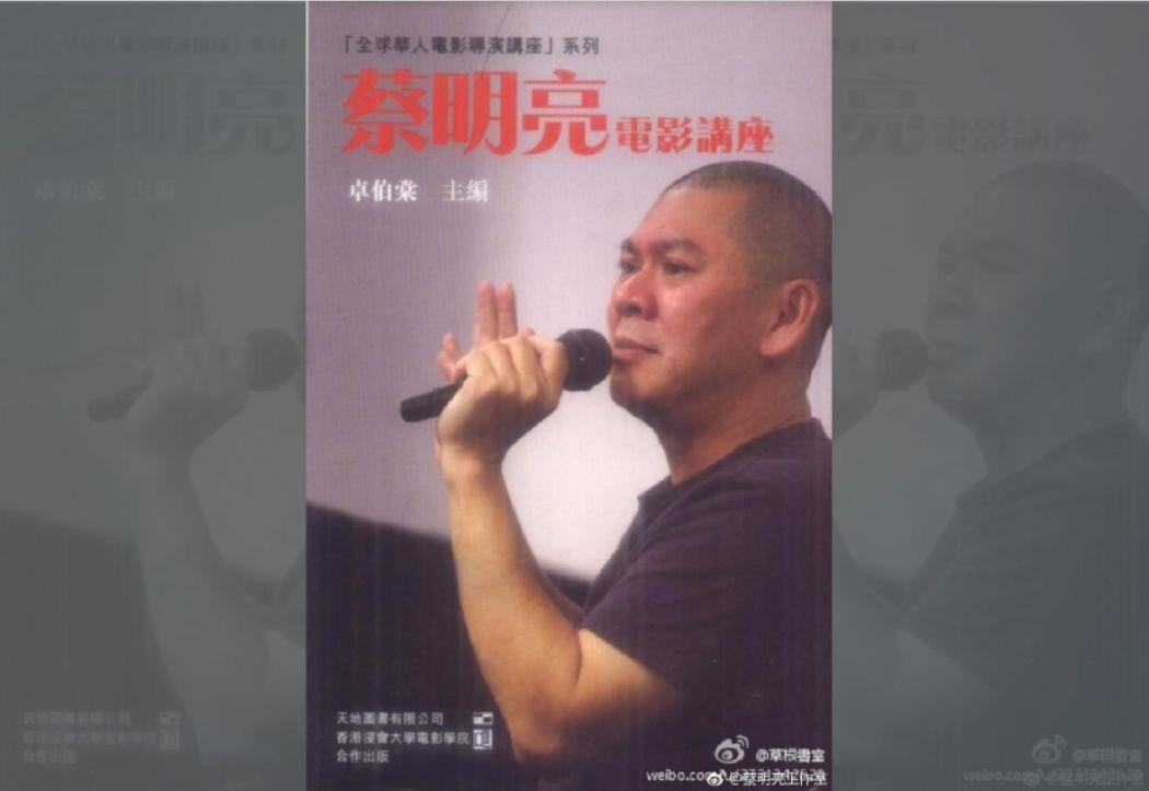 Tsai Ming-liang book