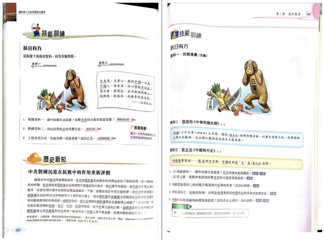 biased textbook chinese history