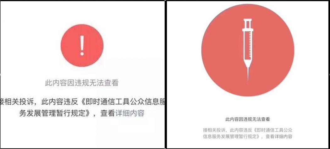 China vaccine scandal 2018