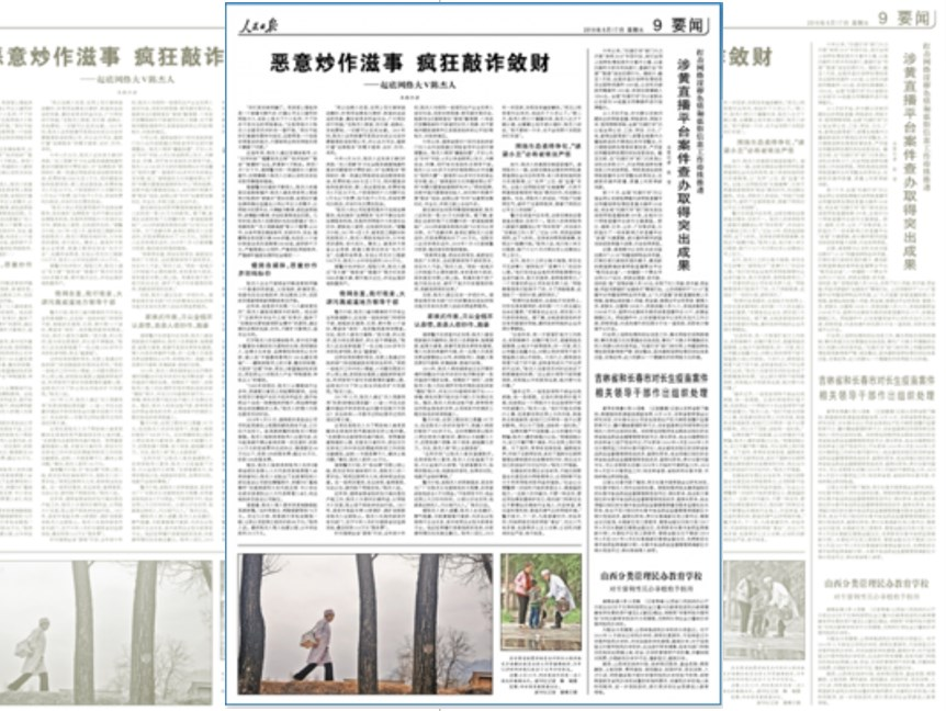Chen Jieren people's daily