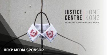 Hong Kong Human Rights Prize Justice Centre 2018