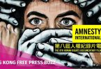 Amnesty International Human Rights Hong Kong film festival