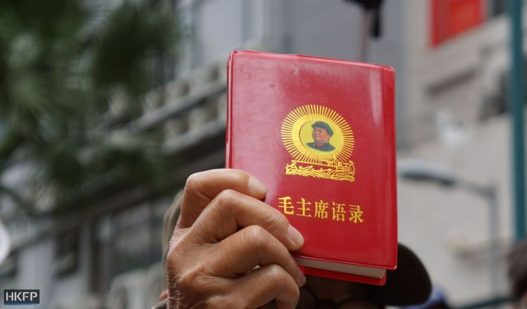 little red book mao
