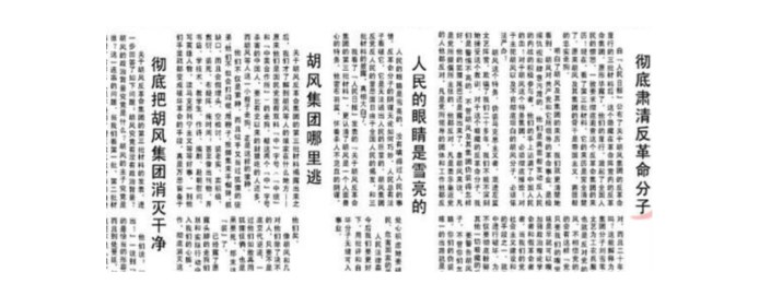 1955 People's Daily Hu Feng Counter-Revolutionary Clique