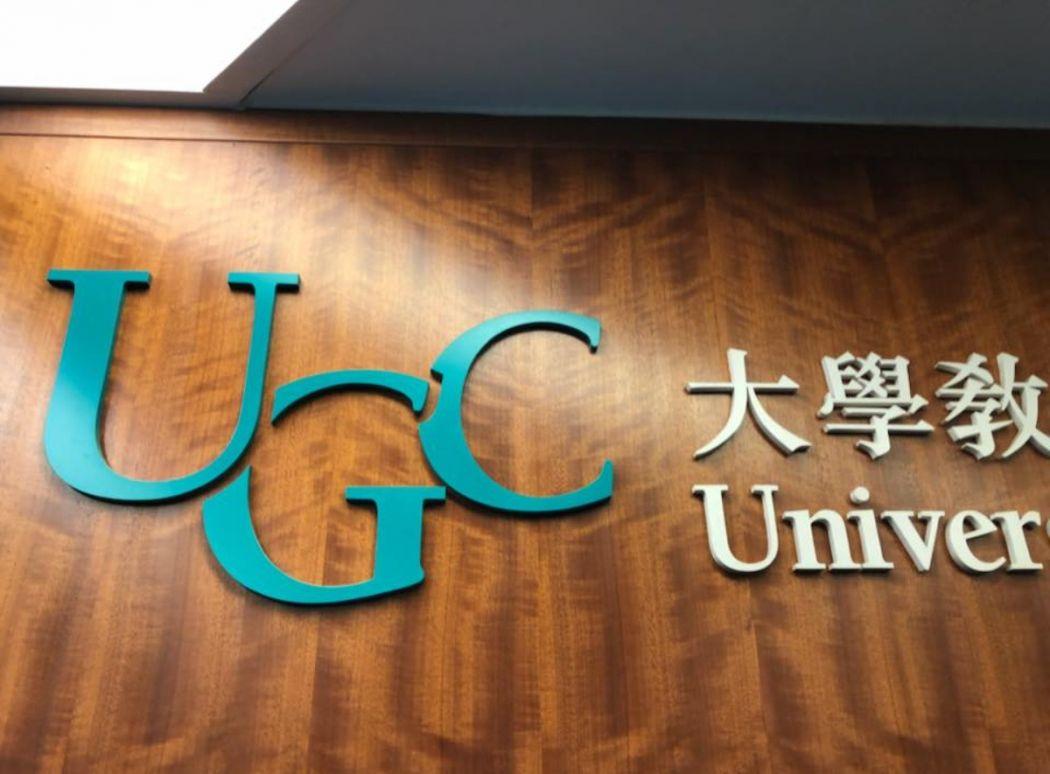 University Grants Committee