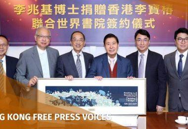 Li Po Chun United World College Lee Shau-kee