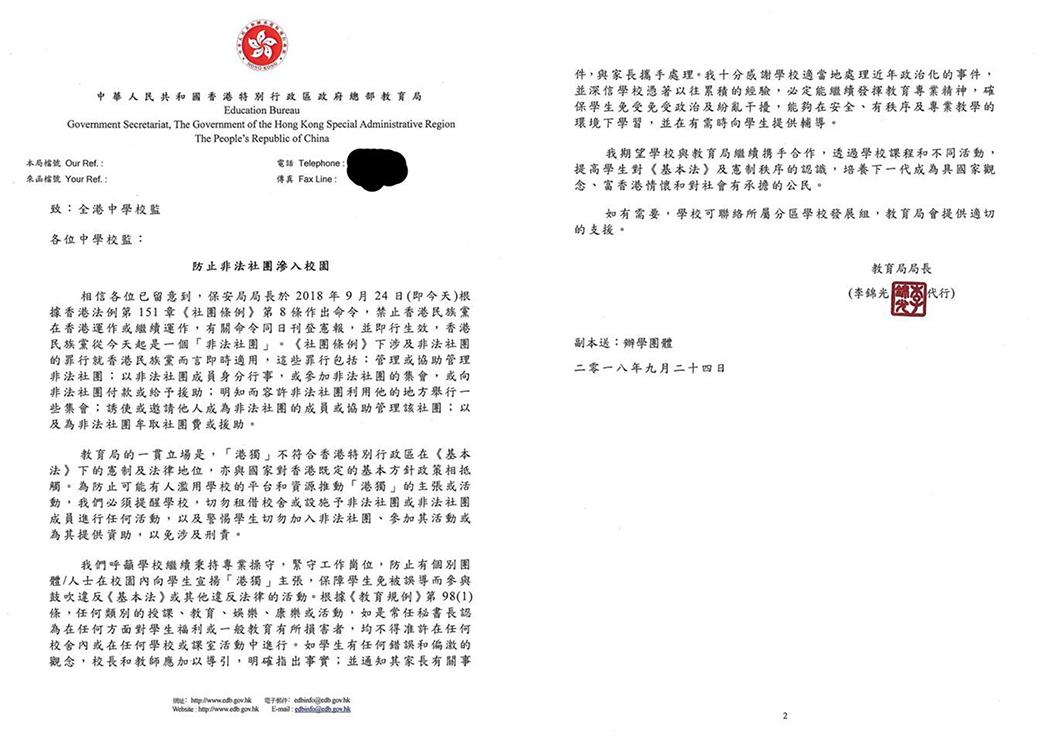 Education Bureau letter
