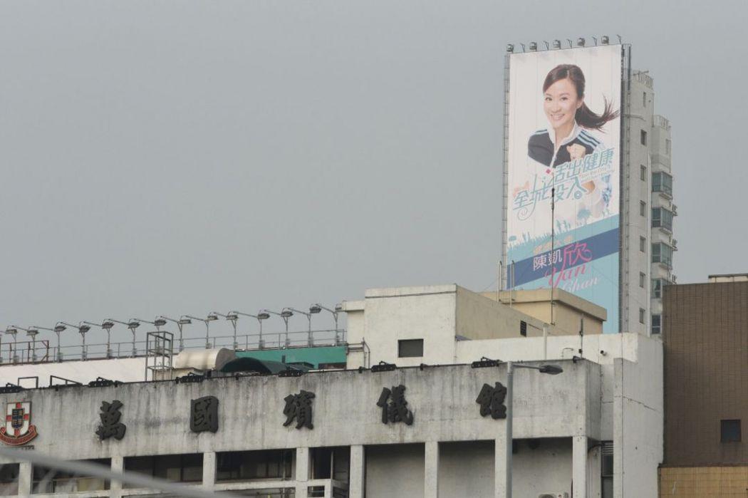 Rebecca Chan hoi yan billboard