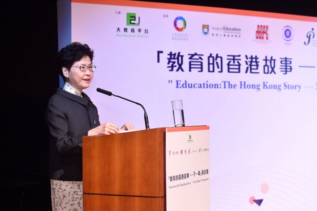 Carrie Lam HKU education symposium
