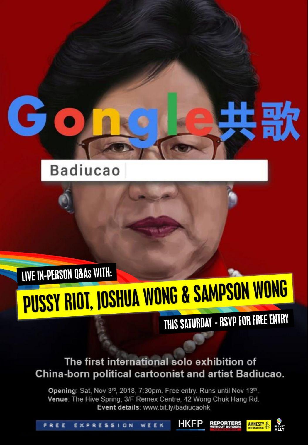 badiucao pussy riot joshua wong