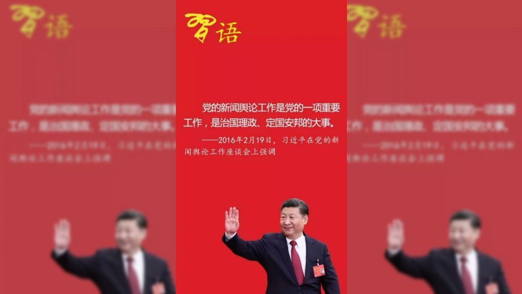 Xi jinping thought