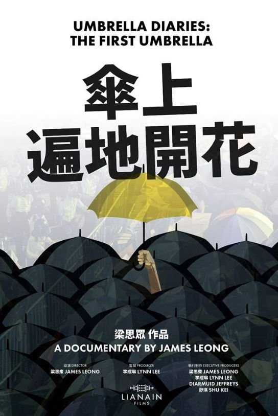First Umbrella hkfp screening