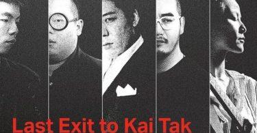 last exit to kai tak