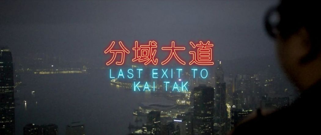 last exit to kai tak hkfp screening